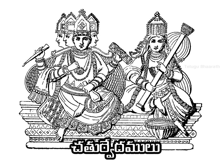 చతుర్వేదములు - Chaturvedamulu