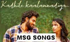 Kadhile Kaalannadiga Lyrics Chaavu Kaburu Challaga