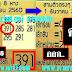 มาแล้ว...เลขเด็ดงวดนี้ 3ตัวตรงๆ หวยทำมือ สูตรเลขท้ายรางวัลที่1 งวดวันที่ 1/12/60
