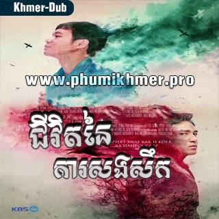 Chivit Ney Ka Sangsoek [Ep.32-33]
