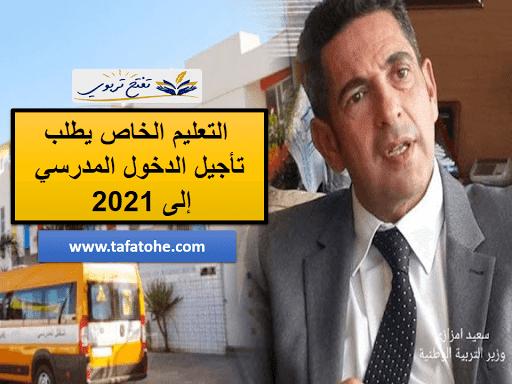 التعليم الخاص يطلب تأجيل الدخول المدرسي إلى 2021