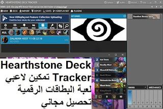 Hearthstone Deck Tracker 1-12-2 تمكين لاعبي لعبة البطاقات الرقمية تحصيل مجاني