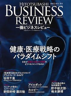 【一橋ビジネスレビュー】 2017年度 Vol.65-No.2