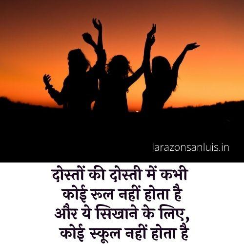 Best Friendship Day Quotes in Hindi | दोस्ती की कुछ बेहद खास शायरी कोट्स