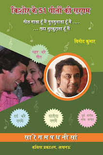 kishor kumar music book