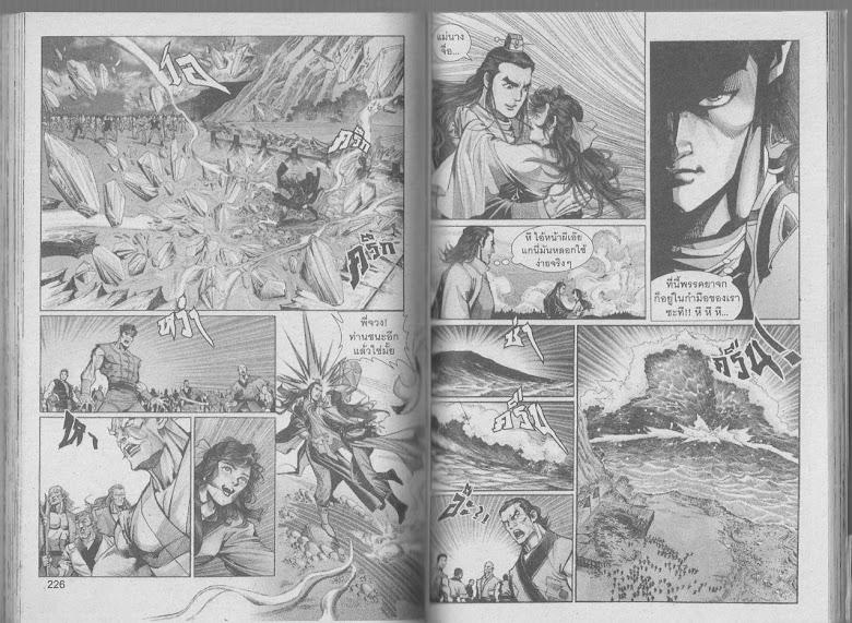 Demi Gods & Semi Devils - หน้า 112
