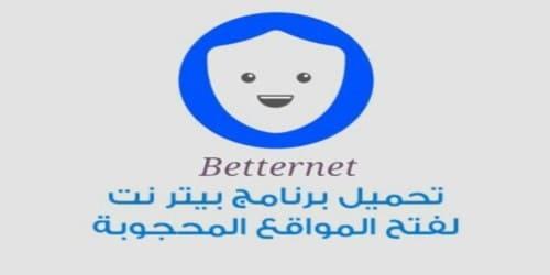 تحميل برنامج لفك الحجب عن المواقع مجانا للكمبيوتر