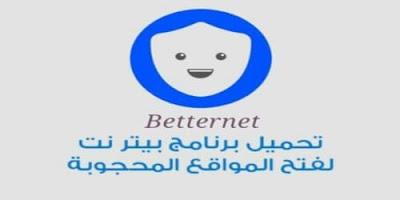 تحميل برنامج بيتر نت لفك الحظر عن المواقع المحجوبة للكمبيوتر  betternet vpn