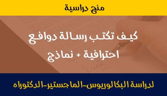 لكل الشباب العربي الطامح للدراسة في الخارج تعرف على كيف تكتب رسالة دوافع احترافية + نماذج