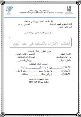 مذكرة ماستر: أحكام الالتزام بالتسليم في عقد البيع PDF