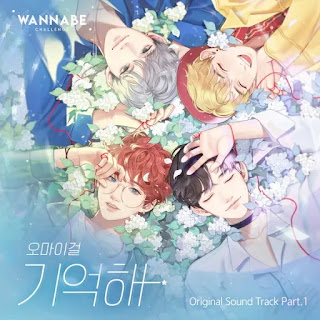 nae gieogui supyeongseon neomeoboryeo haneunde OH MY GIRL - Remember (기억해) Wannabe Challenge OST Part 1 Lyrics
