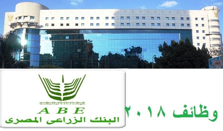 وظائف البنك الزراعى المصري