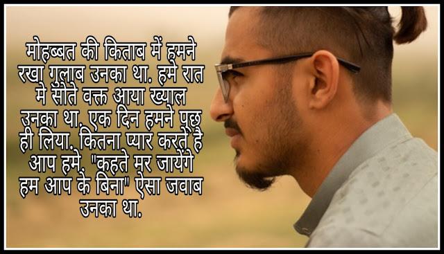 Hindi Pyar Wali Shayari