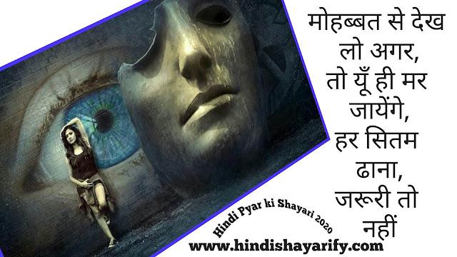 Hindi Pyar ki Shayari 2020  प्यार भरी शायरी हिंदी में