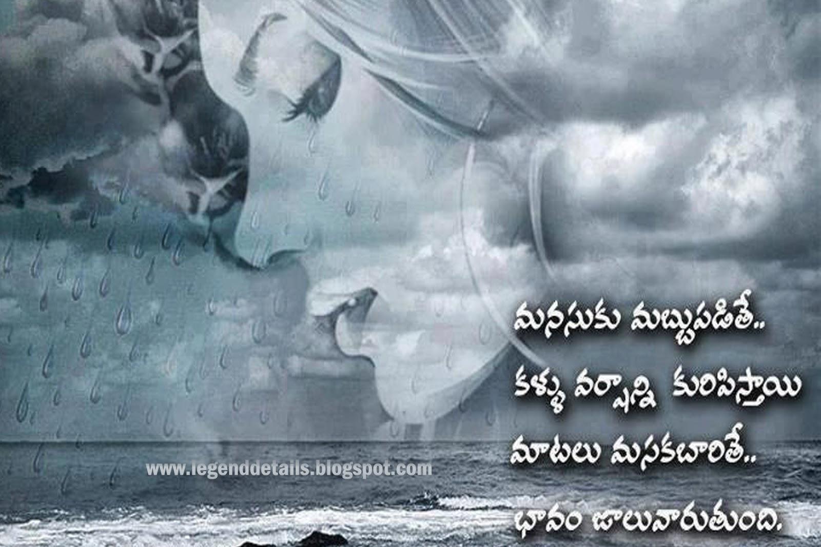 True Life Quotes In Telugu Legendary Quotes