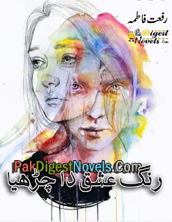 Rung Ishq Da Chadya (Complete Novel) By Riffat Fatima