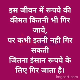 Quotes Images About Life in Hindi Download
