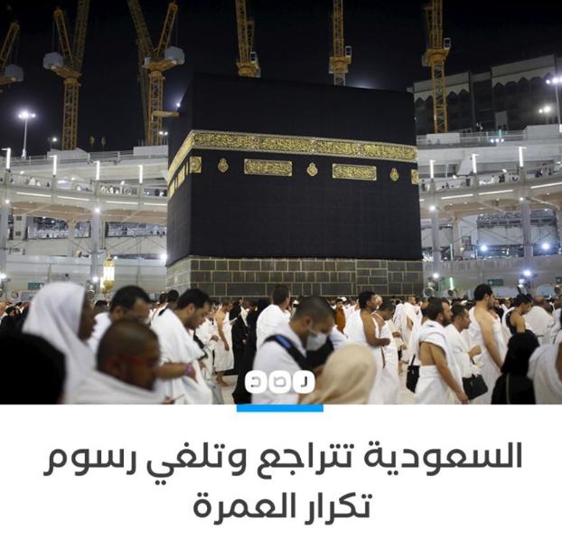 السعودية تلغي رسوم تكرار العمرة البالغة 2000 ريال سعودي، وتعيد هيكلة تأشيرات الزيارة والحج