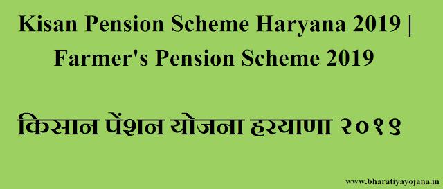 Kisan Pension Scheme Haryana 2019,Farmer Pension Scheme Haryana 2019,karz mafi,government scheme,bharatiyayojana,sarkari yojana,government yojana