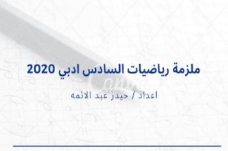 ملزمة رياضيات سادس ادبي - حيدر عبد الائمه - الفصل الثاني