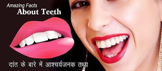 दांतों के बारे आश्चर्यजनक तथ्य, Teeth Facts in Hindi, दांतो से जुड़े रोचक तथ्य, Amazing Teeth Facts in Hindi, danton ke bare me tathya, दातों के तथ्य