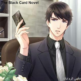 رواية The Black Card مترجمة