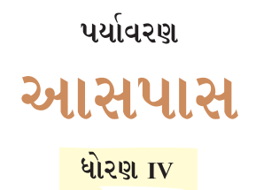 STD 4 Environment Gujarati