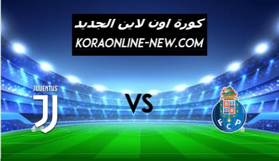 مشاهدة مباراة يوفنتوس وبورتو بث مباشر اليوم 17-2-2021 دوري أبطال أوروبا