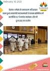 आचार्य श्री महाश्रमण जी के सानिध्य में 157 वें रायपुर मर्यादा महोत्सव का चतुर्थ दिवस