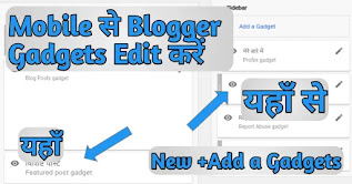 New Gadgets Add blogger website simple html Code