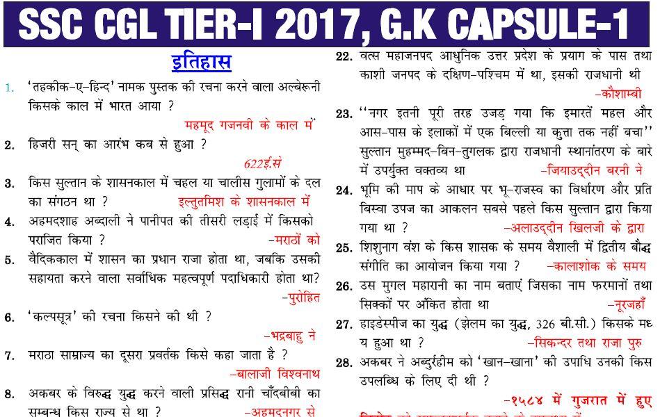 CGL-2017 GK Capsule