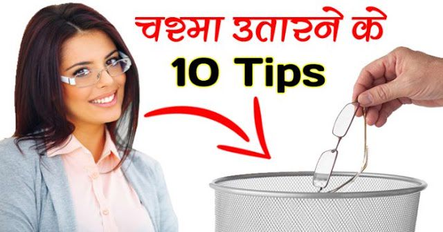 Surely try these tips to increase eyesight, thick glasses will come down