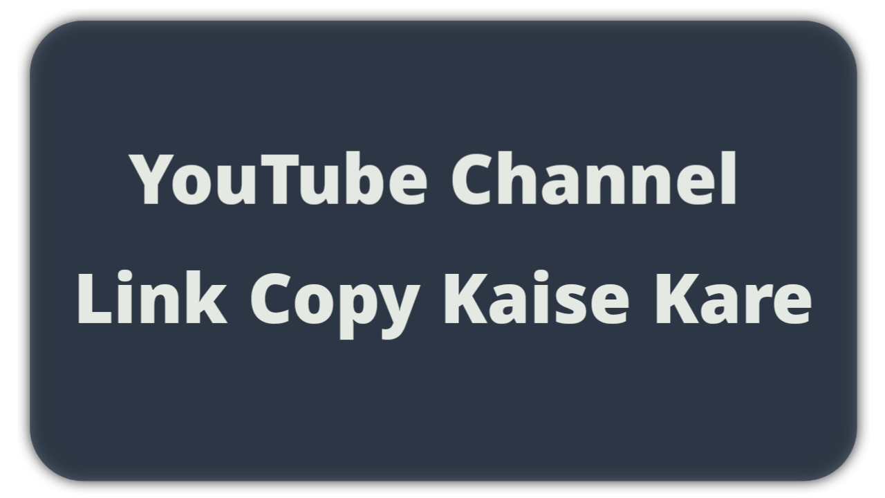YouTube Channel link copy kaise kare, YouTube Channel link share kaise kare