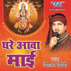 Ghare Aawa Mai