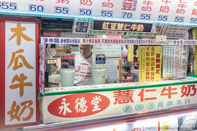 MG 7556 - 永德堂薏仁牛奶,千萬不要隨便叫老闆為阿伯!不照規定買不到飲料~