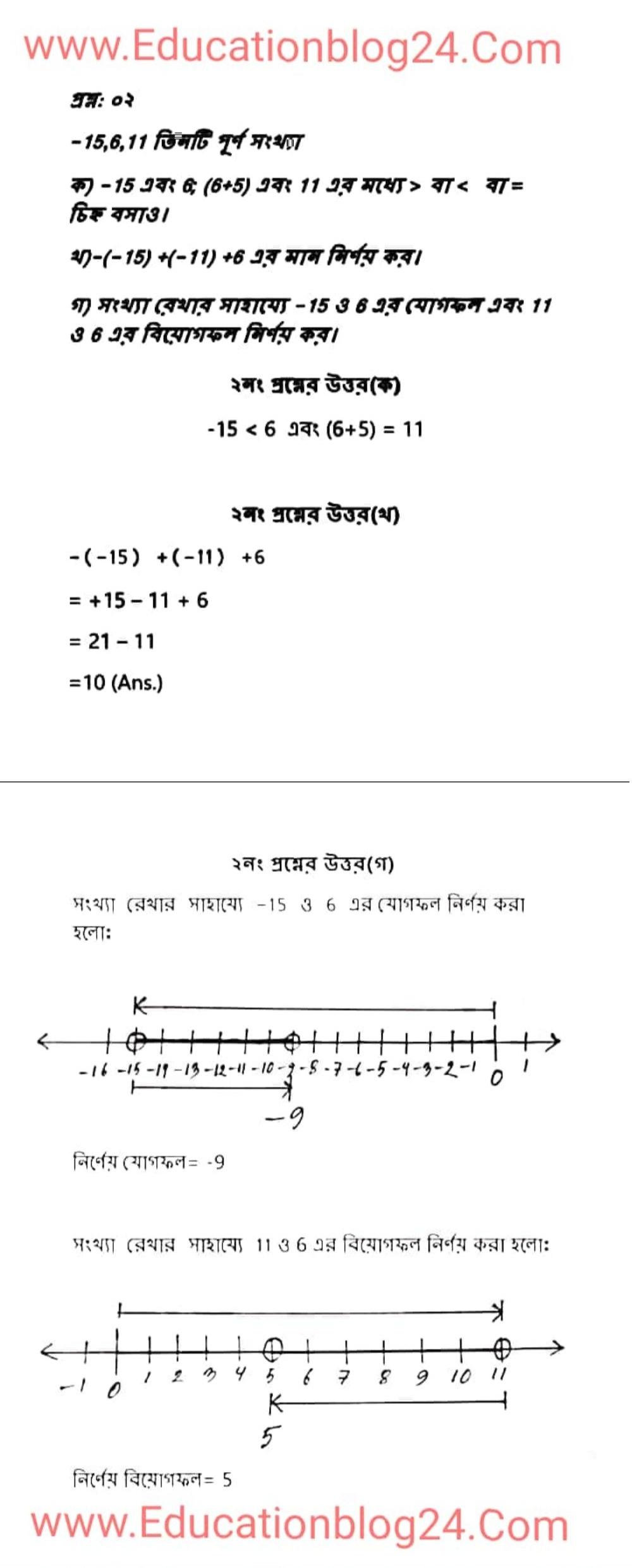 ষষ্ঠ শ্রেণীর ৫ম সপ্তাহের গণিত এসাইনমেন্ট প্রশ্ন ২০২০   Class 6, 5th Week Math Assignment Solution