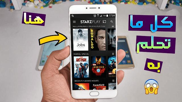 اقدم لك افضل 10 تطبيقات لمشاهدة وتحميل المسلسلات والافلام الأجنبية مترجمة بعدة جودات للأندرويد 2018