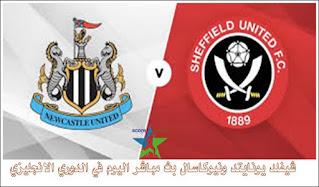 شيفلد يونايتد ونيوكاسال بث مباشر اليوم في الدوري الانجليزي