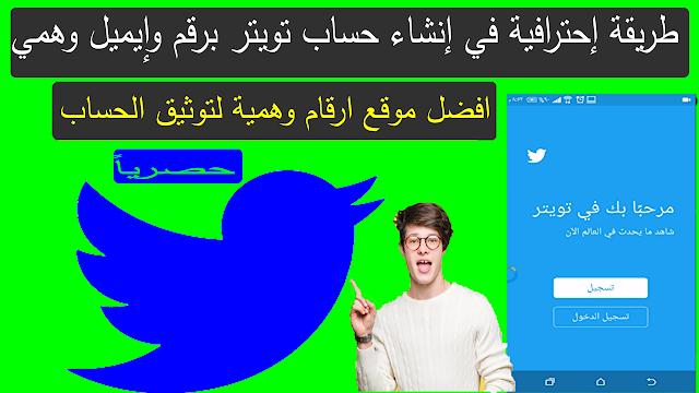 انشاء حساب تويتر وهمي بدون رقم الهاتف بدون ايميل