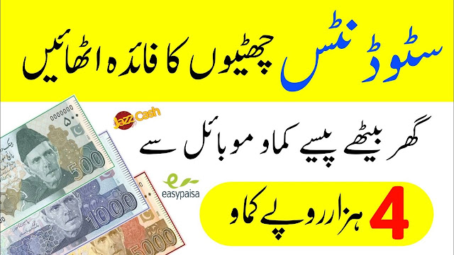 Earn 4000 PKR Daily Without Investment  How To Earn Money Online At Home Free