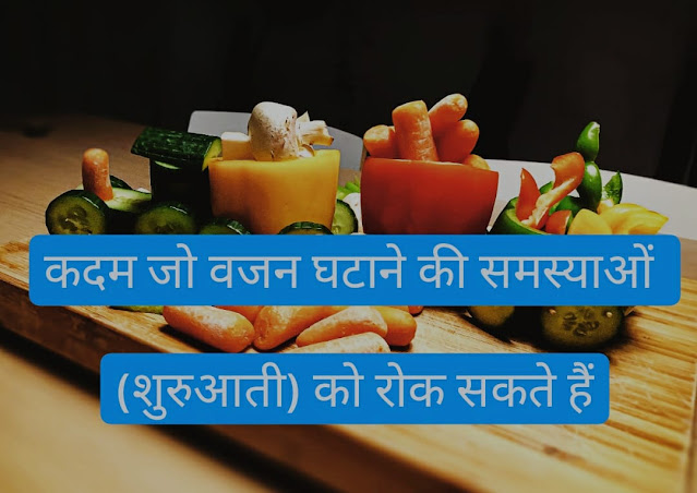 simple steps which can prevent weight loss problem