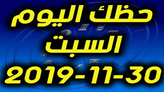 حظك اليوم السبت 30-11-2019 -Daily Horoscope