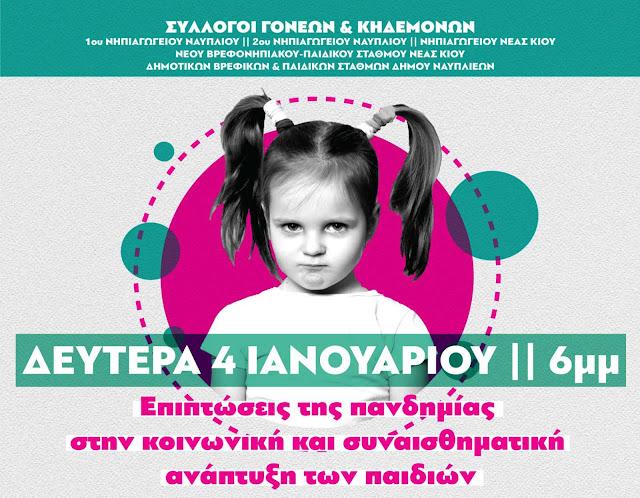 """Διαδικτυακή συζήτηση τις """"Επιπτώσεις της πανδημίας στην κοινωνική και συναισθηματική ανάπτυξη των παιδιών"""""""