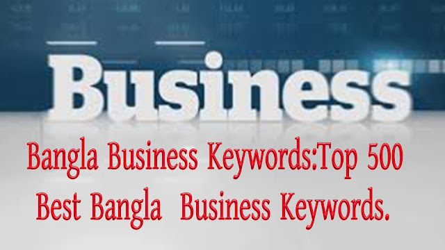 Bangla Business Keywords:Top 500 Best Bangla  Business Keywords.