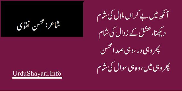 best mohsin naqvi  4 lines urdu shayari on sham swaal sadaa malal sad