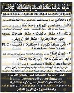 وظائف الصحف المصريه ليوم الجمعه ٨ نوفمبر ٢٠١٩ م
