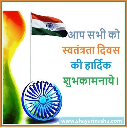 Swatantrata Diwas 2020 wishes in Hindi