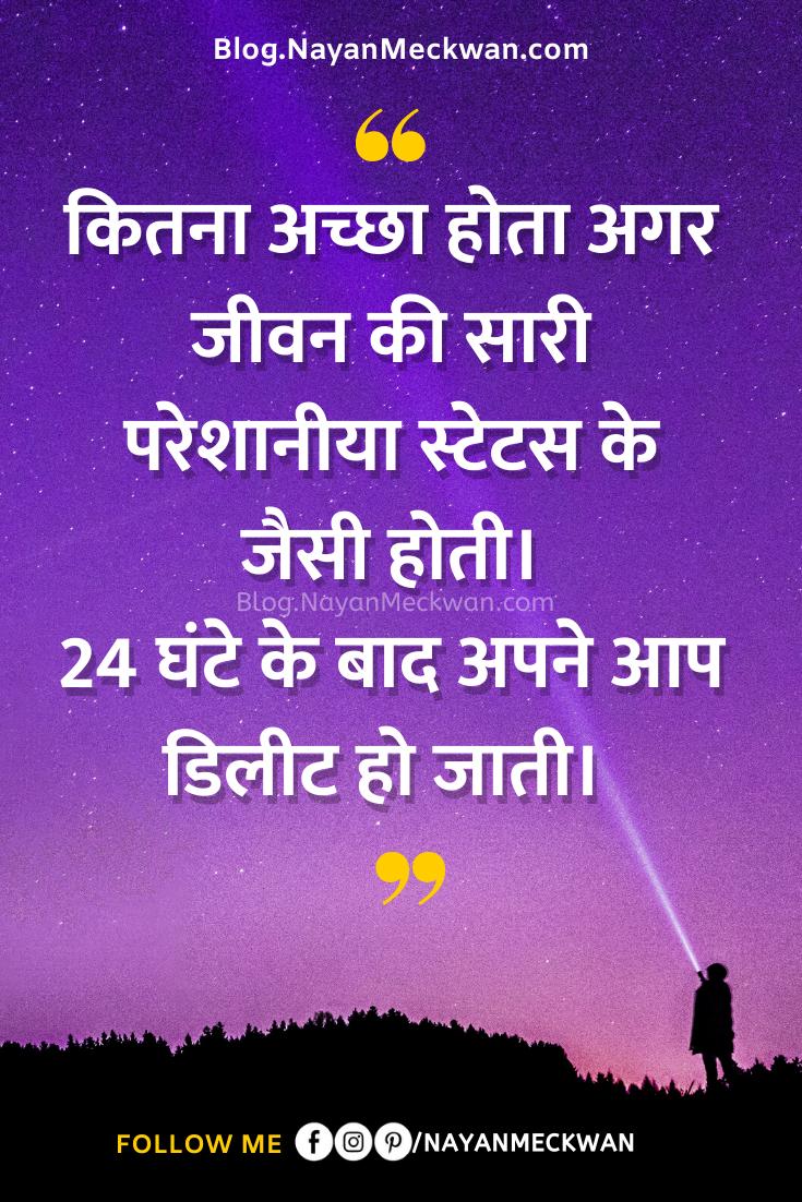 Best-WhatsApp Status quotes suvichar images Hindi  व्हाट्सअप स्टेटस हिन्दी में