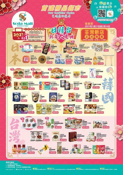 首達百貨: 日韓台精選產品優惠 至2月24日