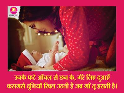 2 Liner Shayri on maa in Hindi with HD Image, dua shayari for maa,